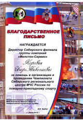 Letter of appreciation from EMERCOM of Russia 2016